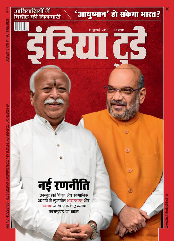 India Today Hindi 11th July 2018