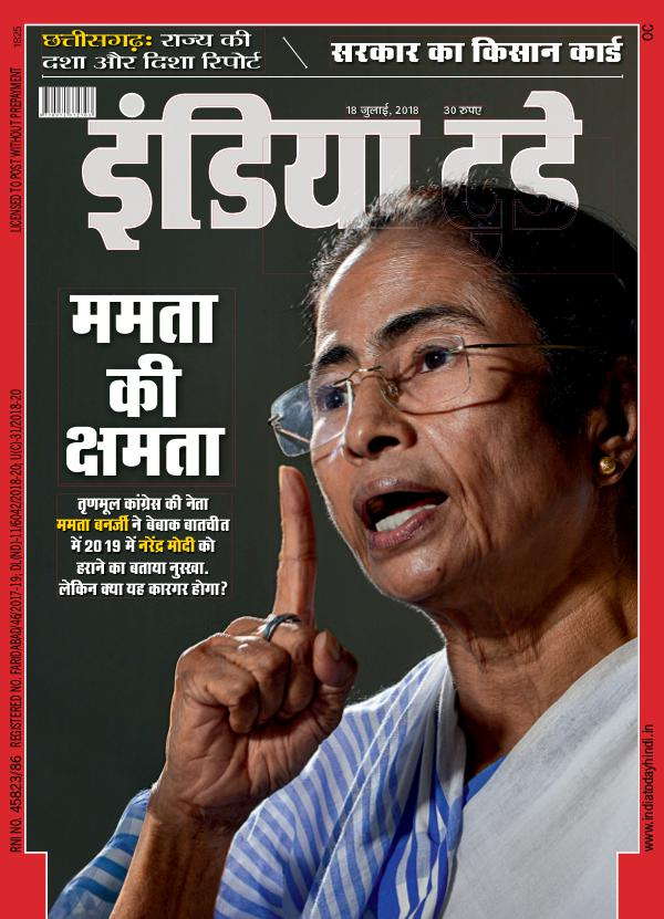 India Today Hindi 18th July 2018