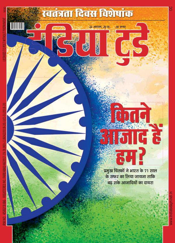 India Today Hindi 22nd August 2018