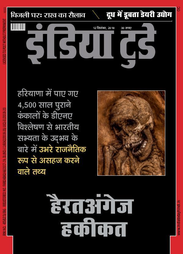 India Today Hindi 12th September 2018