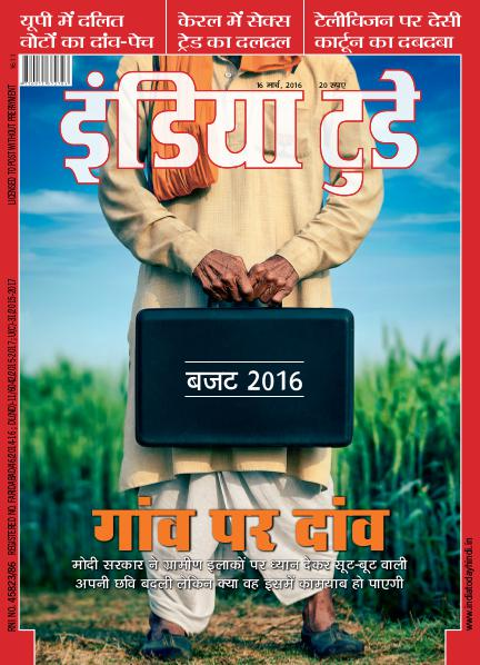 India Today Hindi 16th March 2016