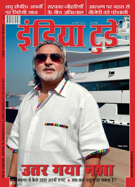 India Today Hindi 30th March 2016
