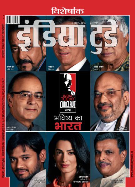India Today Hindi 6th April