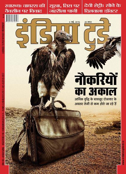 India Today Hindi 4th May