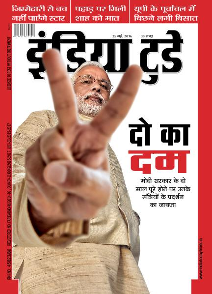 India Today Hindi May 25th