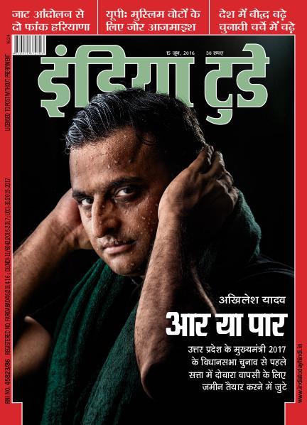 India Today Hindi 15th June 2016