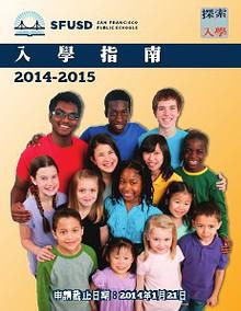 2014-15 SFUSD Enrollment Guides