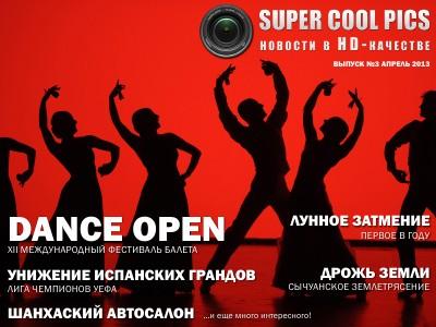 SuperCoolPics - новости в HD-качестве Выпуск 3 - Апрель 2013