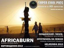 SuperCoolPics - новости в HD-качестве