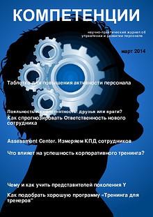"Журнал ""Компетенции"""
