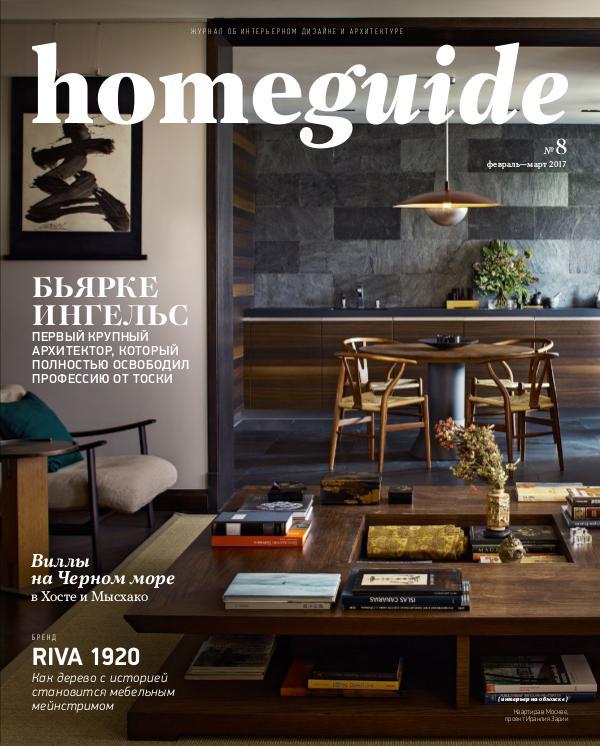 Homeguide Журнал об интерьерном дизайне и архитектуре