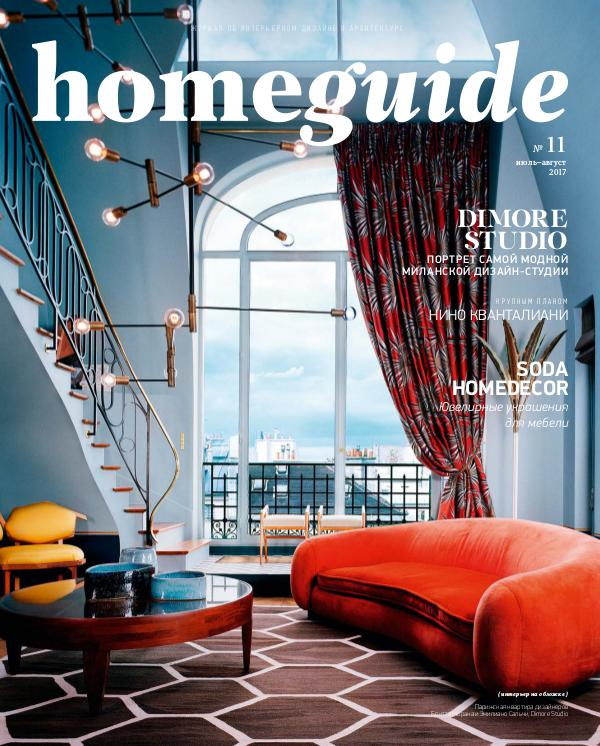 Homeguide Homeguide magazine july-august 2017