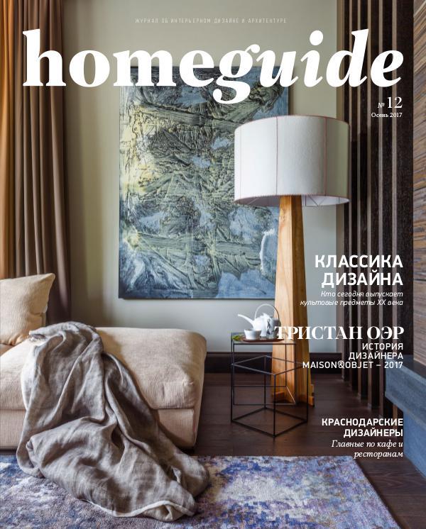 Homeguide autumn 2017