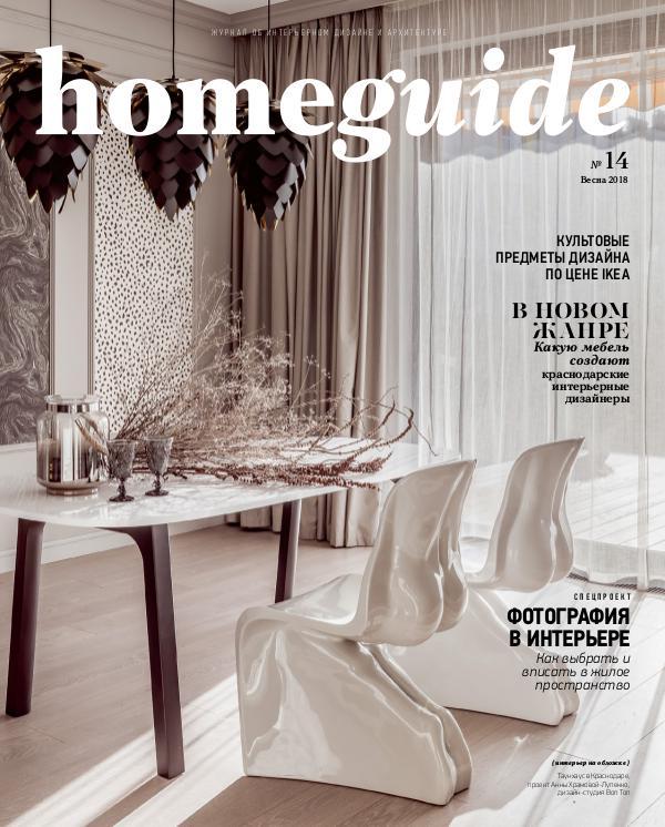 Homeguide HomeGuide magazine spring 2018