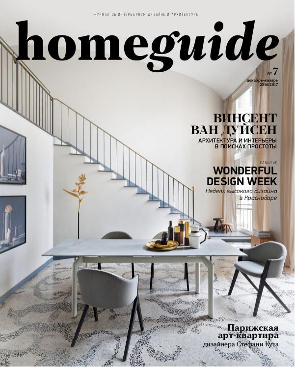 Homeguide Интерьерный журнал