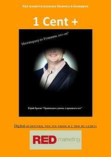 1 Cent + | Деловой журнал