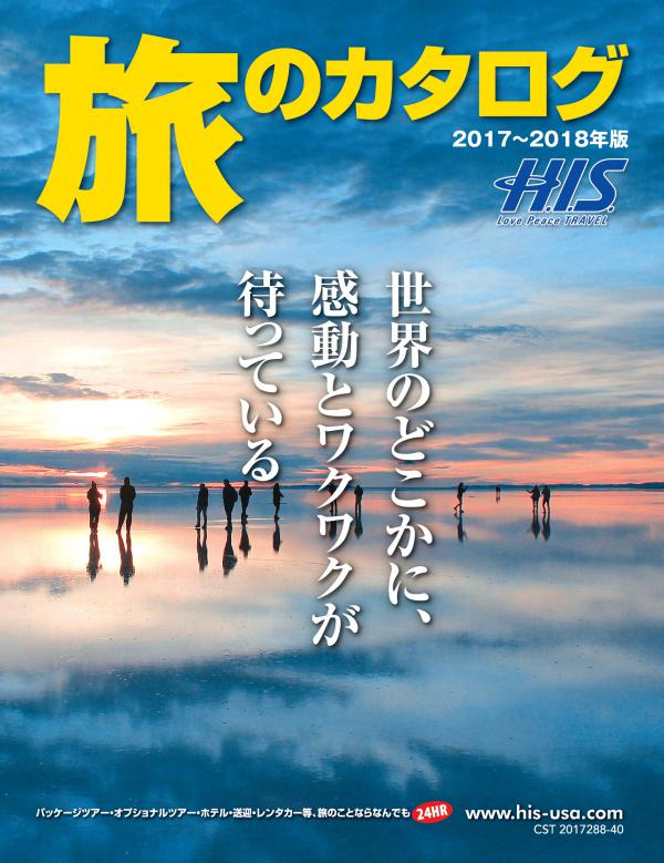 H.I.S. 旅のカタログ HISTABI-J-pages2017s