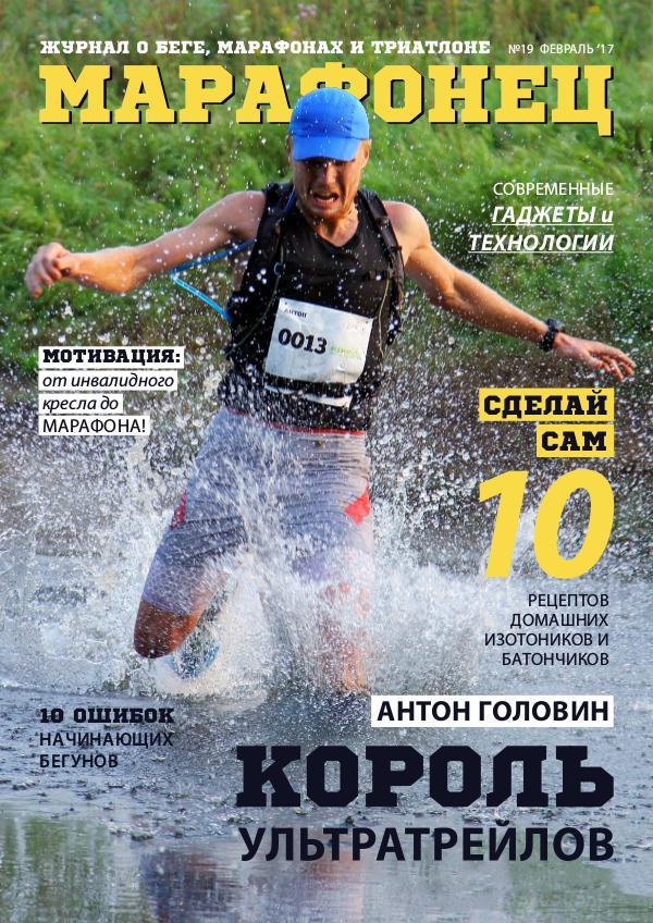 "Журнал ""Марафонец"" №19 (Февраль 2017)"