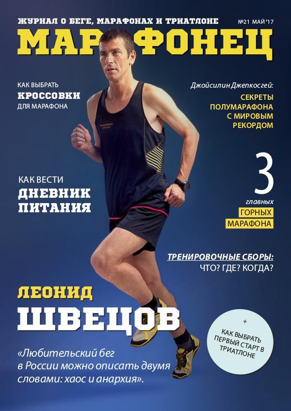"Журнал ""Марафонец"" №21 (Май 2017)"