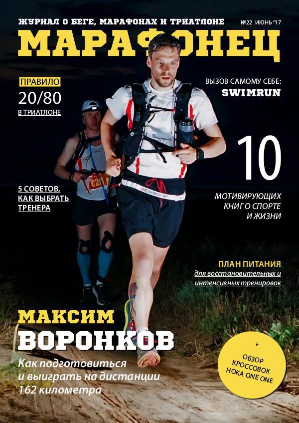 """Журнал """"Марафонец"""" #22 (Июнь 2017)"""