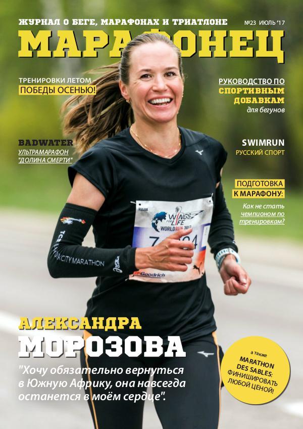 "Журнал ""Марафонец"" #23 (Июль 2017)"
