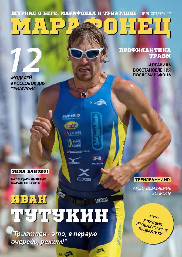"Журнал ""Марафонец"" #25 (Октябрь 2017)"