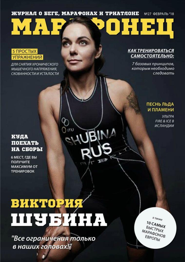 "Журнал ""Марафонец"" #27 (Февраль 2018)"