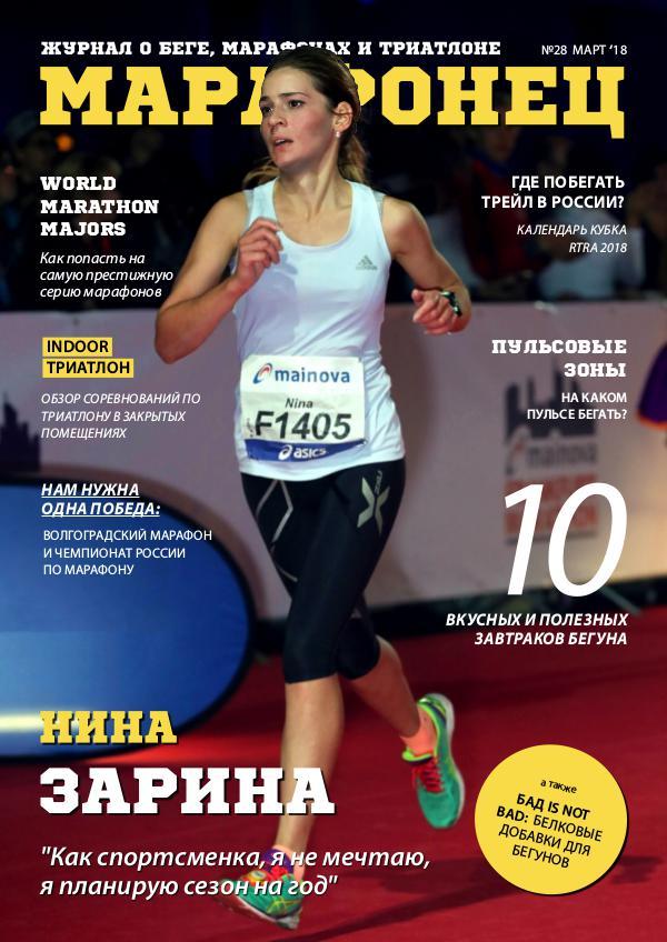 "Журнал ""Марафонец"" №28 (Март 2018)"