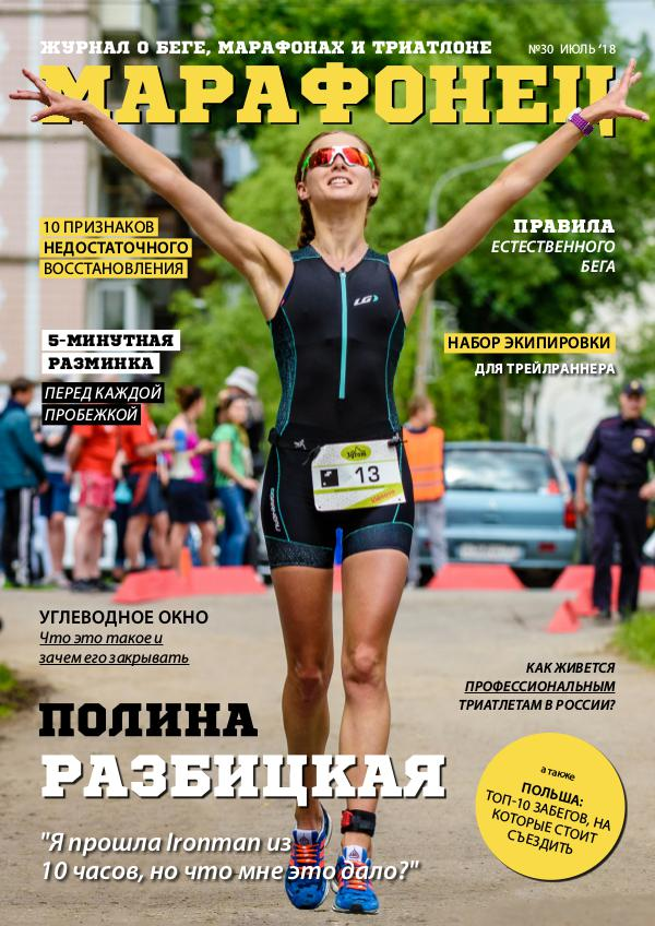"Журнал ""Марафонец"" №30 (июль 2018)"