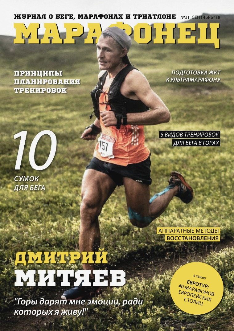 "Журнал ""Марафонец"" №31 (сентябрь 2018)"
