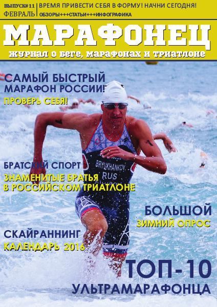 "Журнал ""Марафонец"" (#11, Февраль 2016)"