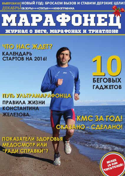 "Журнал ""Марафонец"" (#10, Декабрь 2015)"