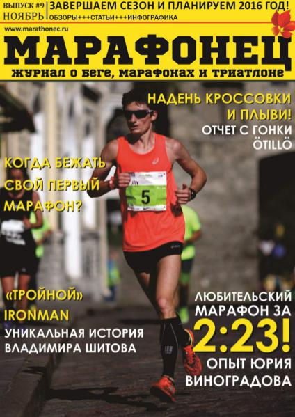 "Журнал ""Марафонец"" (#9, Ноябрь 2015)"