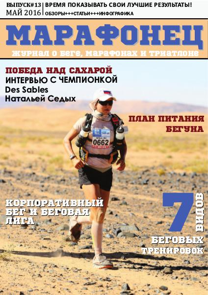 "Журнал ""Марафонец"" (#13, Май 2016)"