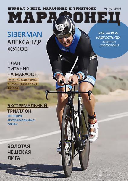 "Журнал ""Марафонец"" #15 (август 2016)"