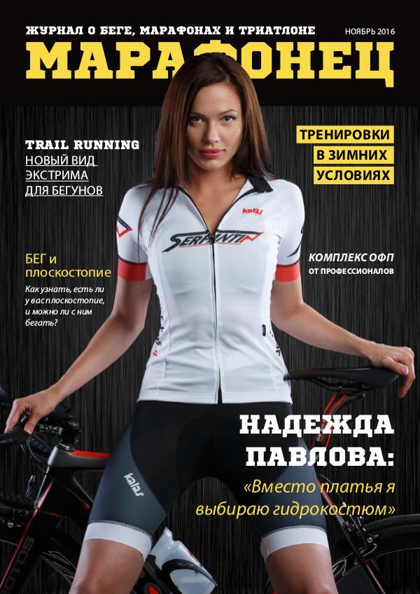 "Журнал ""Марафонец"" #17 (ноябрь 2016)"
