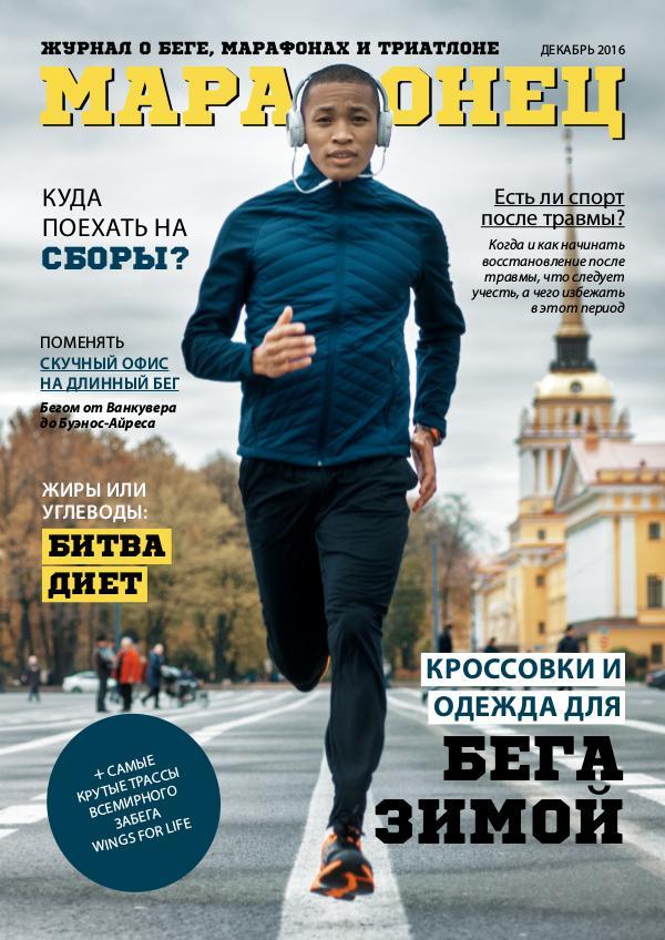 "Журнал ""Марафонец"" №18 (Декабрь 2016)"