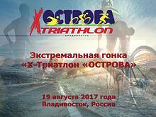 IRONTEAM X-TRIATHLON 2017