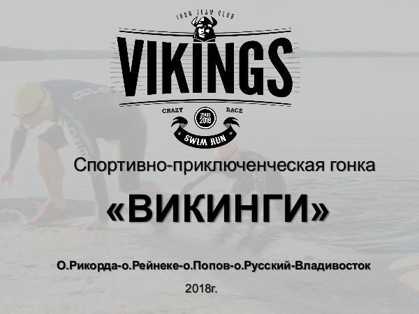 SwimRun VIKINGS-2018 SwimRun-2018