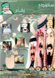 Magazine_crystala magazin