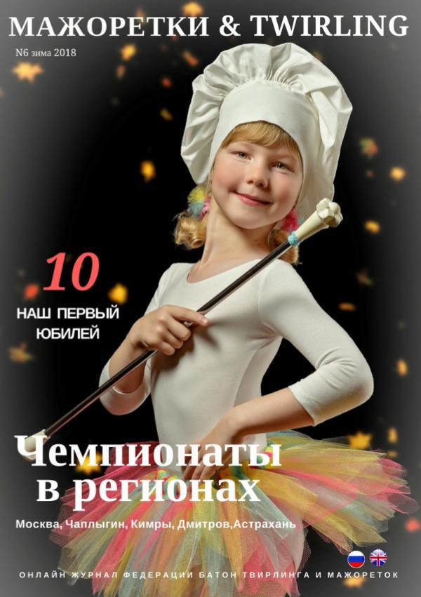 Мажоретки & Twirling №7 2018, ЗИМА
