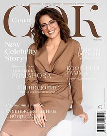 "Журнал ""Самый Сок"""