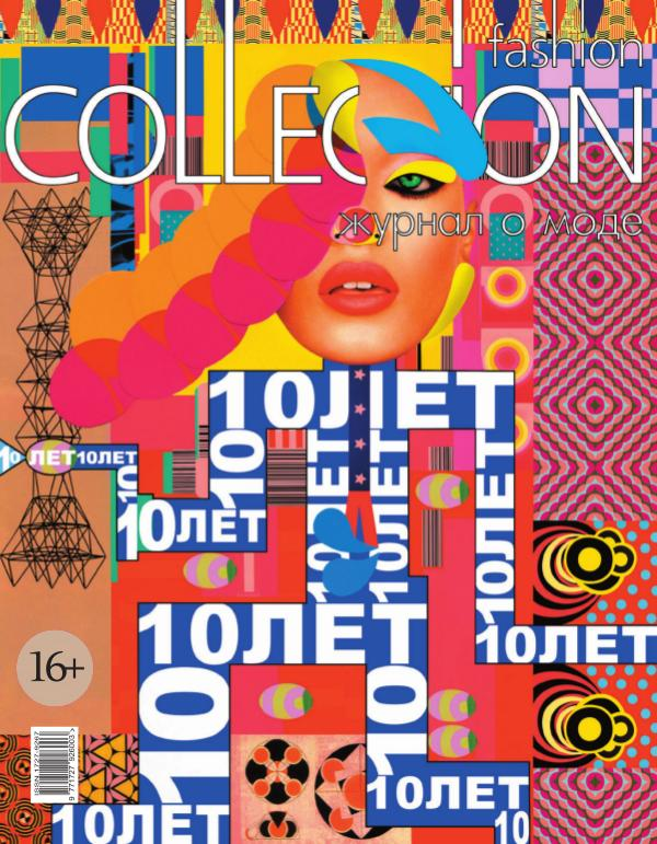 Special Fashion Collection 100 issue