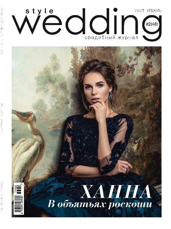 Свадебный журнал Style Wedding март - апрель 2017