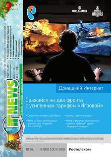 """Журнал """"IT-News"""" Чувашия"""
