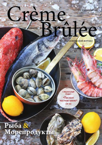 Рыба и морепродукты (Fish and seafood)