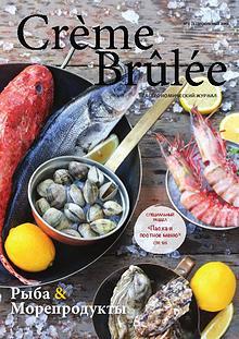 Crème Brûlée Magazine