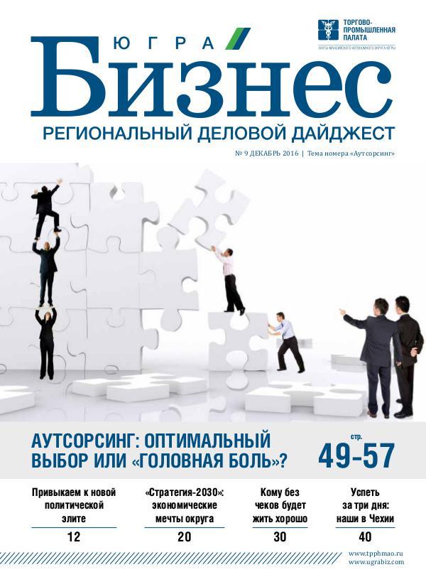 Югра-Бизнес. Региональный деловой дайджест #Декабрь 2016