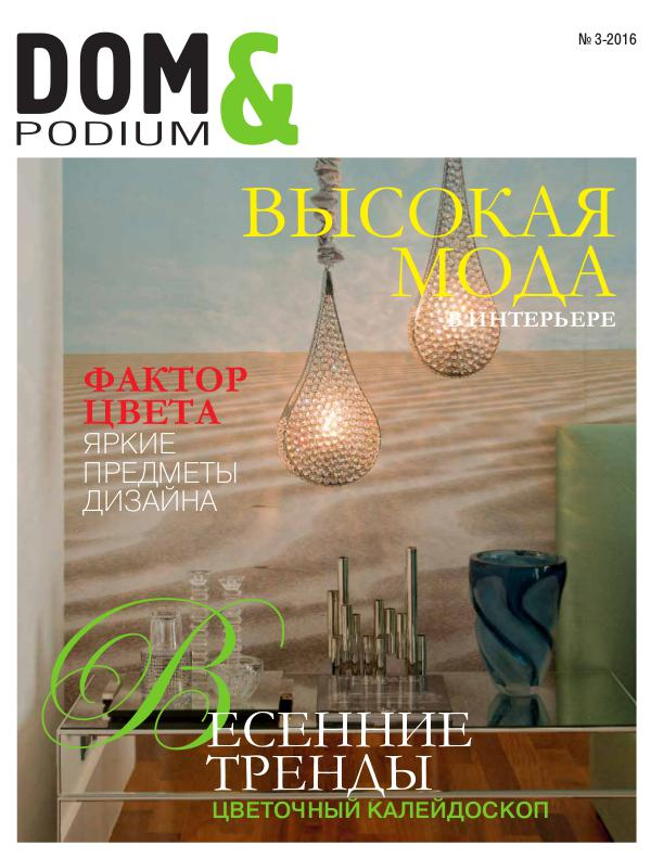 DOM&podium 3-2016 ИНТЕРЬЕРЫ В СТИЛЕ FASHION