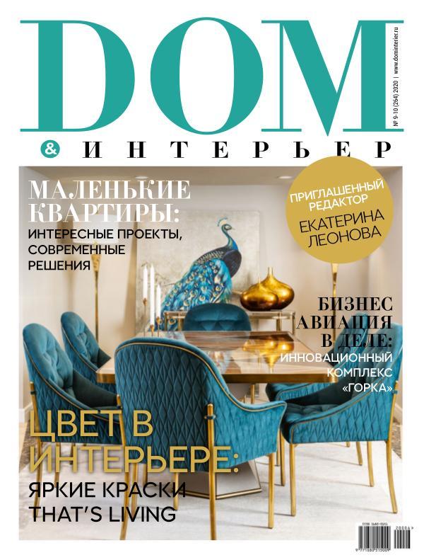 DOM&ИНТЕРЬЕР №264 2020 Октябрь 2020